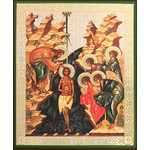 "SF-686 Baptism of Christ 6 1/4""x5"""