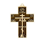 "WD-1 Monastic Laser Cut Cross 3 7/8""x2 5/8"""