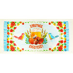 "EB-6 Fabric Easter Pascha Basket Cover Kulich Birds Flowers Pysanky Eggs Sign in Russian Christ is Risen!  25""x12"""