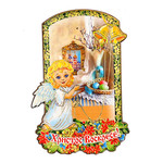 "MG10 Wooden Easter Magnet ""Christ Is Risen"" 4""x2 1/2"""
