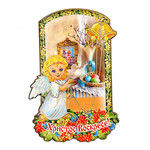 """MG10 Wooden Easter Magnet """"Christ Is Risen"""" 4""""x2 1/2"""""""