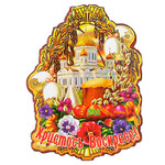 """MG1 Wooden Easter Magnet """"Christ Is Risen"""" 3 3/8""""x2 1/2"""""""