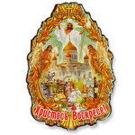 """MG2 Wooden Easter Magnet """"Christ Is Risen"""" 3 3/8""""x2 1/4"""""""