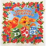 "EB-2 Fabric Easter Pascha Basket Cover ""Christ W Archaengels"" Sign in Russian ""Christ is Risen""  22""x13 1/2"""