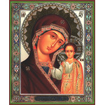 "SF-694 VIRGIN OF KAZAN 8 1/4""x6 3/4"""