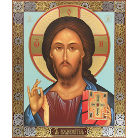 "IR-382 Christ Almighty 15 7/8""x13 1/8"""